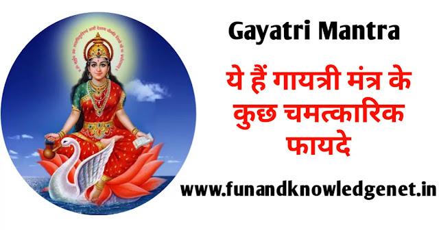 Gayatri Mantra Benefits in Hindi