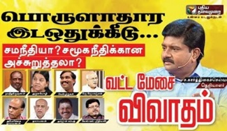 Vatta Mesai Vivatham 15-01-2019 Puthiya Thalaimurai Tv