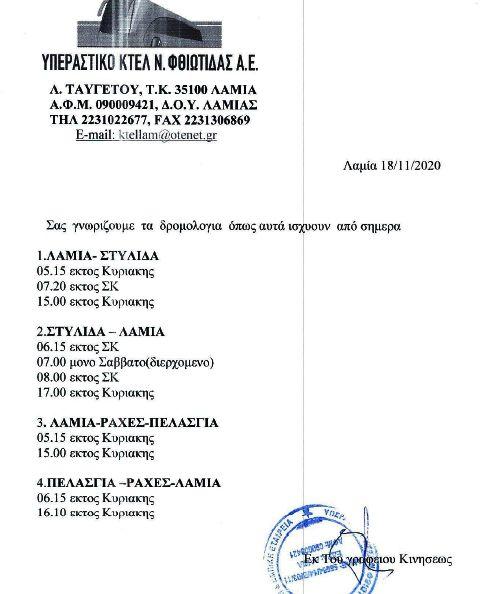 Στυλίδα: Με πρωτοβουλία της Δημοτικής Αρχής, πραγματοποιήθηκε αύξηση των δρομολογίων ΚΤΕΛ