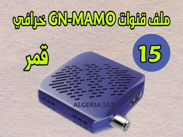 ملف قنوات جيون GN-MAMO - جيون -اجهزة جيون - GEANT MAMO