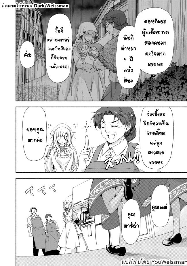Moto Kizoku Reijou de Mikon no Haha Desuga, Musumetachi ga Kawaii Sugite Boukenshagyo mo Ku ni Narimasen - หน้า 11