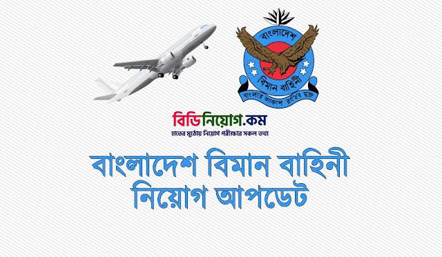 Bangladesh Air Force Job Circular 2020 | www.joinbangladeshairforce.mil.bd