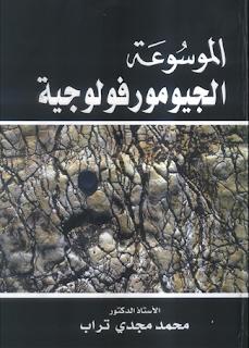 كتاب الموسوعة الجيومورفولوجية للأستاذ الدكتور محمد مجدي تراب Geomorphological Encyclopedia