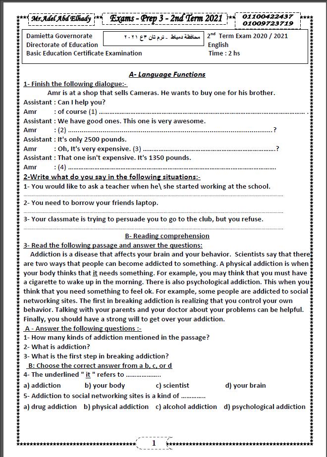 امتحان اللغة الإنجليزية محافظات دمياط & جنوب سيناء الصف الثالث الإعدادى الترم الثانى 2021