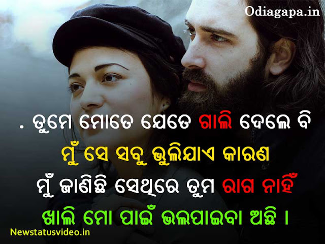 Odia Romantic Status image for Whatsapp