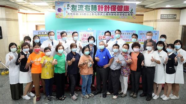 左流右肺一起打保健康 彰化縣65歲以上免費打疫苗
