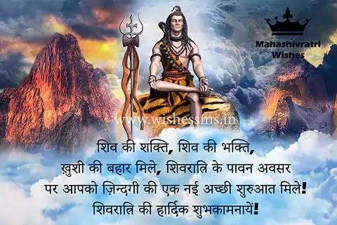 shivaratri wishes with images, best wishes for mahashivratri, mahashivratri good morning wishes, maha shivratri best wishes, mahashivratri 2020 wishes in hindi, mahashivratri wishes in kannada, images of mahashivratri wishes, shivaratri wishes photos, mahashivratri wishes images in hindi, images of shivaratri wishes