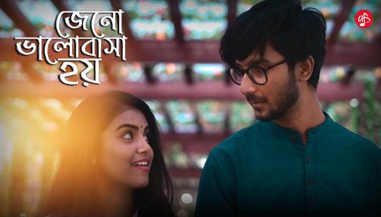 Jeno Bhalobasha Hoy Lyrics by Ankita Bhattacharyya