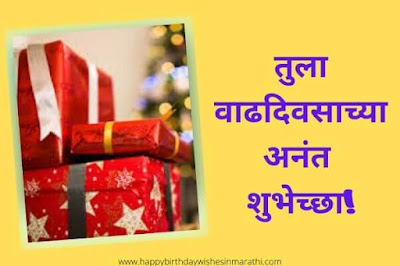 Birthday wishes for boyfriend in marathi