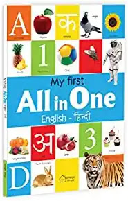 My First All in One: Bilingual Picture Book for Kids Hindi-English