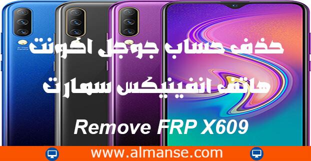 Remove FRP X609