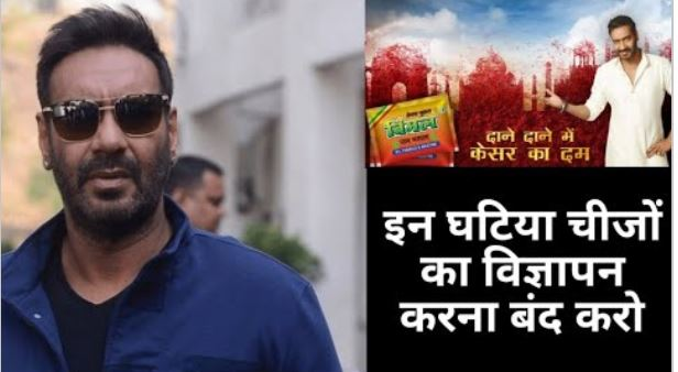 ajay-devgn-reaction-on-fan-appeal-about-stop-endorsing-tobacco-advertising-and-elaichi-ad