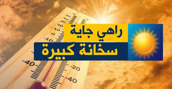 موجة حر تتعدى 40 درجة بولاية الشلف وما جاورها