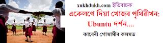 ইতিবাচকঃ একেলগে দিয়া খোজৰ পৃথিৱীখন: Ubuntu দৰ্শন :: কাবেৰী গোস্বামী