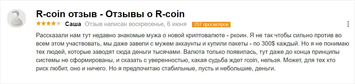 Rcoin отзывы 1