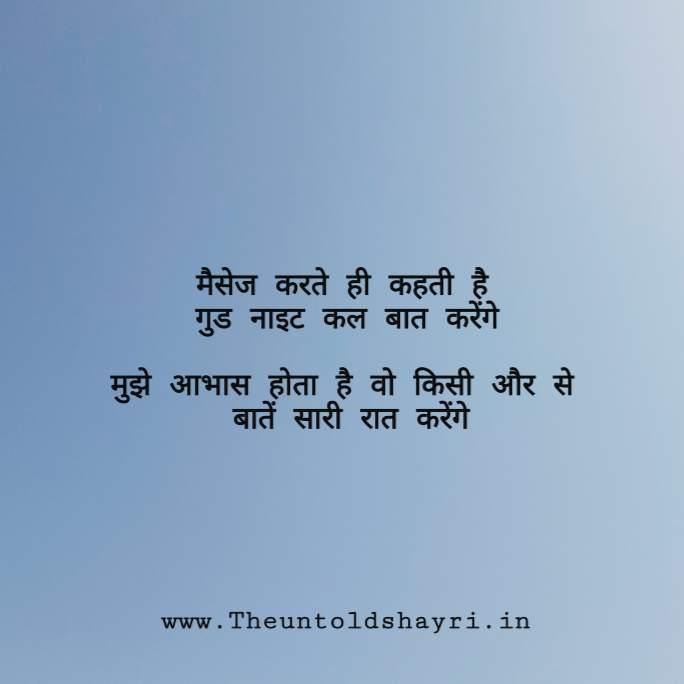 Sad Good night Love shayari In Hindi