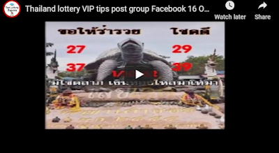 Thailand lottery VIP tips post group Facebook 16 October 2019