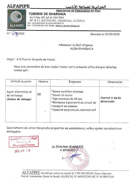 إعلان عن توظيف في الشركة الجزائرية لصناعة الأنابيب Alfapipe ولاية غرداية  -- ماي 2019