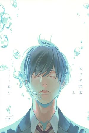 Hishakaishindo Manga