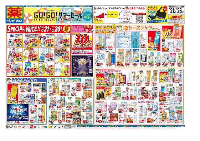 7月21日号 特売ちらし ドラッグストア マツモトキヨシ/越谷レイクタウン店
