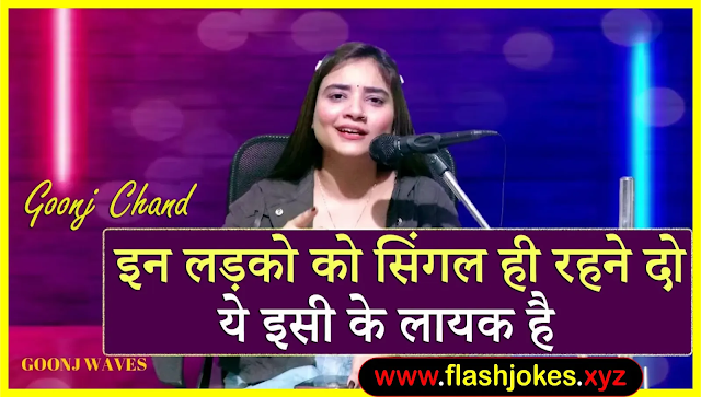 In Ladko Ko Single Hi Rehne Do | Goonj Chand | Poetry