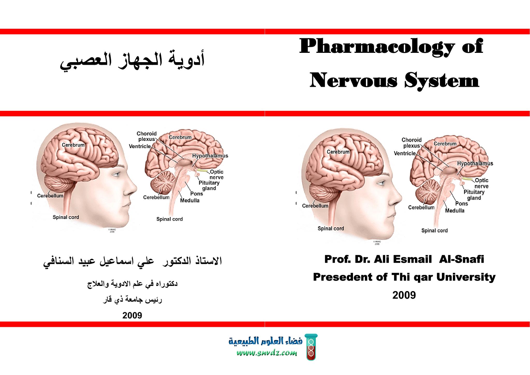 كتاب الشره العصبي pdf