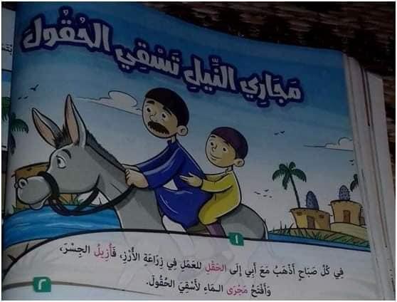 الأخطاء المعلوماتية فى كتاب اللغة العربية للصف الثانى الابتدائي 3