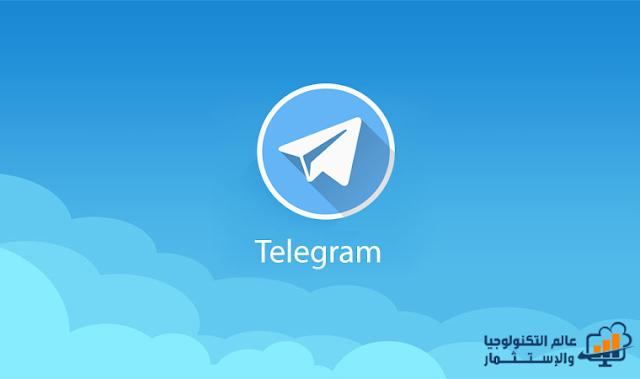 هل تم إختراق وتهكير برنامج تيليجرام Telegram فعلياً؟؟ وكيف يمكنك حماية نفسك من الإختراق