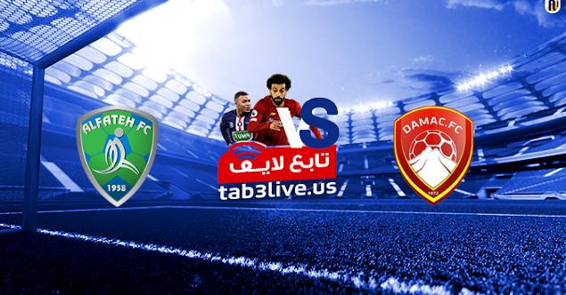 نتيجة مباراة الفتح السعودي وضمك اليوم 2021/01/01 الدوري السعودي