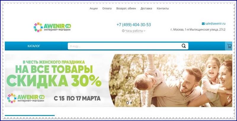 Мошеннический сайт daliakad.ru – Отзывы о магазине, развод! Фальшивый магазин