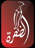 قناة الظفرة بث مباشر - Aldafrah TV Live