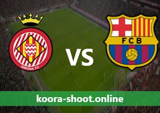 مشاهدة مباراة برشلونة وجيرونا بث مباشر كورة اون لاين بتاريخ 24/07/2021 مباراة ودية