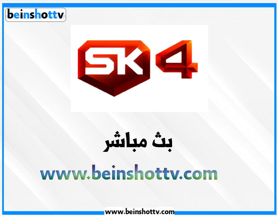 مشاهدة قناة سبورت 4 كليب الكرواتية بث مباشر  sport klub 4