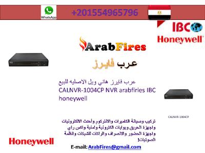 عرب فايرز هاني ويل الاصليه للبيع CALNVR-1004CP NVR arabfiries IBC honeywell