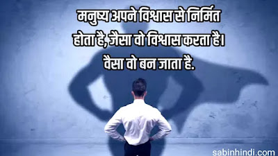 positive self confidence quotes in hindi