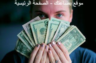 اسعار الدولار اليوم 8-6-2020 موقع بضاعتك و العملات