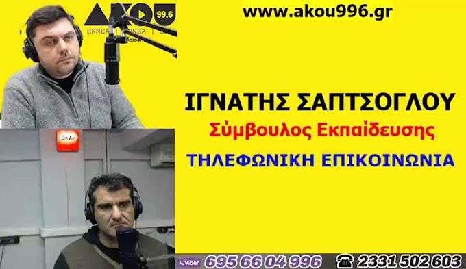 «Λαϊκά και Αιρετικά» στον ΑΚΟΥ 99,6 (19/1): Ο Ιγν. Σαπσόγλου μιλά για το voucher ανέργων 30-49, «έφυγε» ο δικηγόρος Π. Πετρομελίδης, «ξηλώθηκαν» οι σιδεριές στις θέσεις δικύκλων