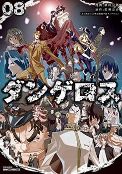 Sentou Hakai Gakuen Dangerosu Manga