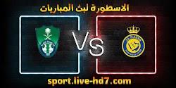 مشاهدة مباراة الأهلي والنصر بث مباشر الاسطورة لبث المباريات بتاريخ اليوم 12-12-2020 الدوري السعودي
