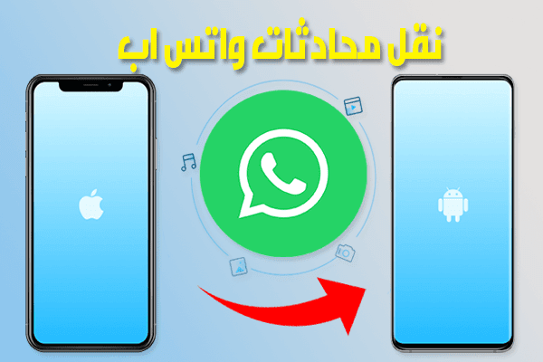 https://www.arbandr.com/2020/02/How-to-Transfer-WhatsApp-conversations-from-iPhone-to-Any-Android-device.html