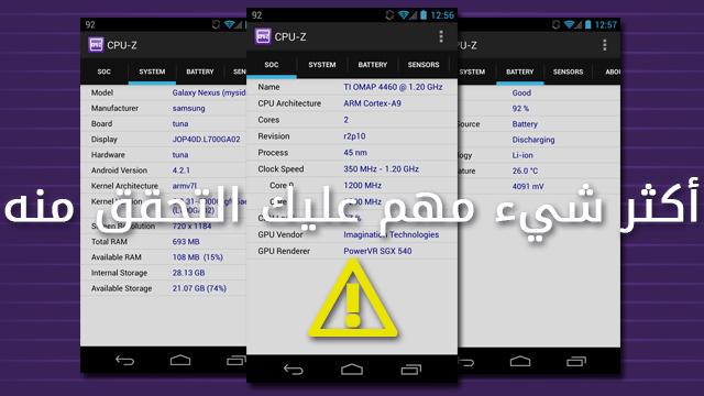 Android Flash DZ