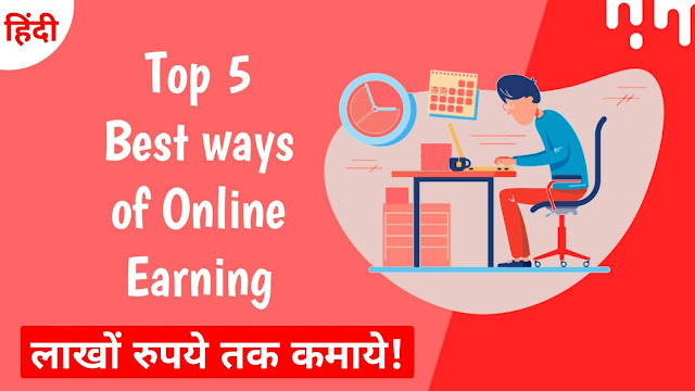 Top 5 Best Online Money Earning Methods | Earnings in Lakhs.