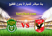 بث مباشر مباراة الاهلى والاتحاد السكندرى اليوم 6-5-2021 الدورى المصرى