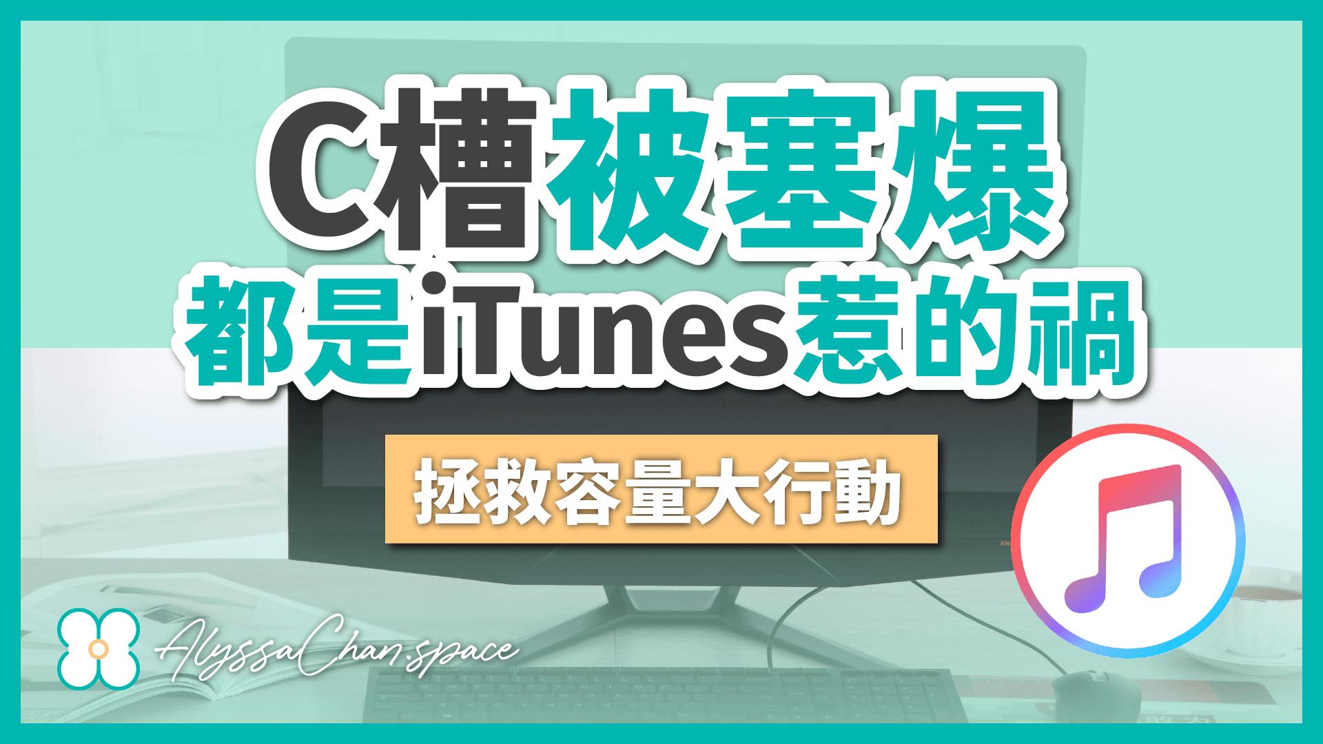 [Win] 釋放C Drive空間:更改iTunes備份位置