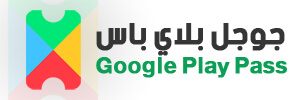 الاشتراك الشهري جوجل بلاي باس - Google Play Pass