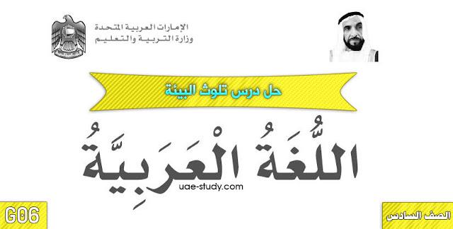 حل درس تلوث البيئة الصف السادس اللغه العربيه