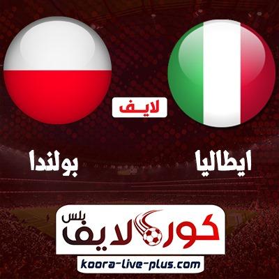 بث مباشر مباراة ايطاليا وبولندا