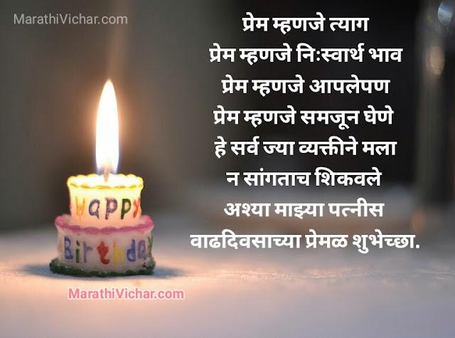 marathi birthday wishes for wife
