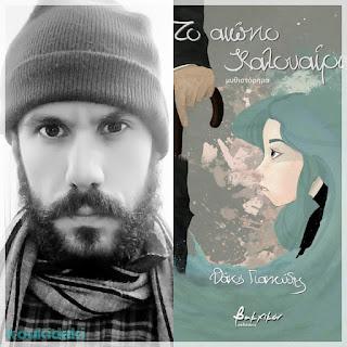Από το εξώφυλλο του μυθιστορήματος του Θάνου Γιαννούδη, Το αιώνιο καλοκαίρι, και φωτογραφία του ίδιου
