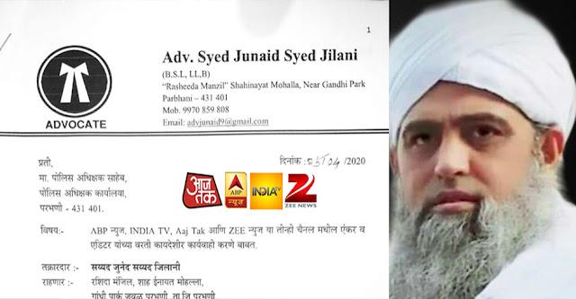 सांप्रदायिक जहर घोलना मीडिया को पडा भारी ZEE, ABP, AAJ TAK, INDIA टीवी के खिलाफ शिकायत दर्ज